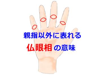 親指以外に表れる仏眼相の意味