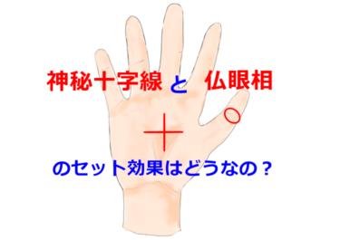 神秘十字線と仏眼相のセット効果はどうなの?